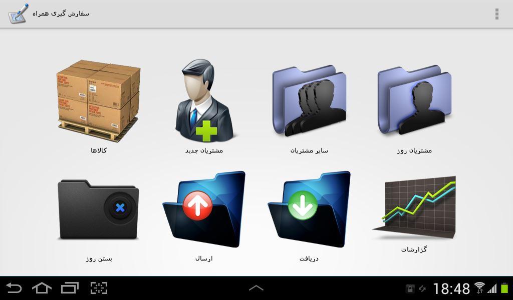 نرم افزار ثبت سفارش