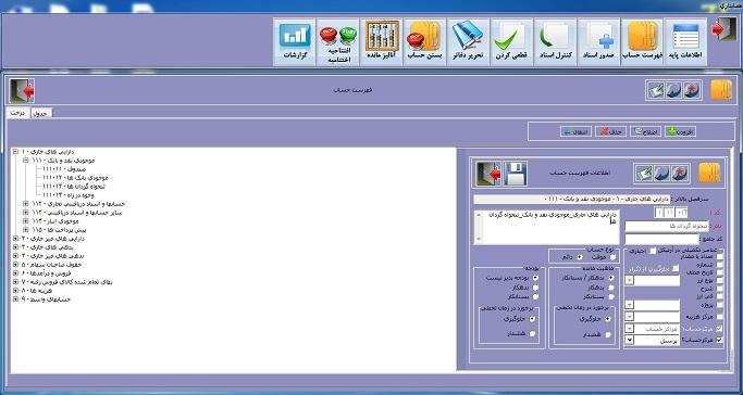 نرم افزار حسابداری